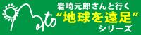 """岩崎元郎さんと行く""""地球を遠足"""""""