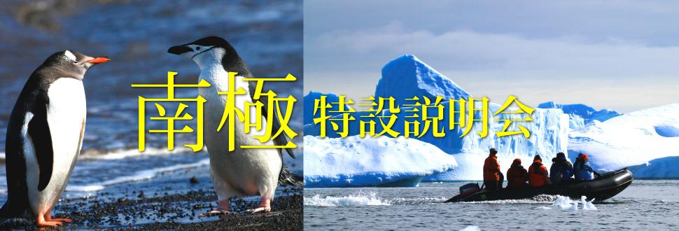 【東京】~地球最後の秘境~ 南極・特設説明会