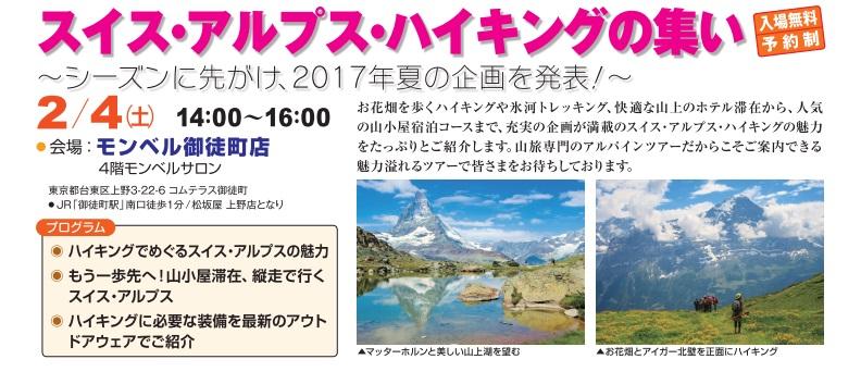【東京】スイス・アルプス・ハイキングの集い