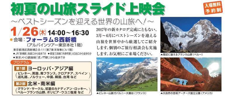 【東京】初夏の山旅スライド上映会