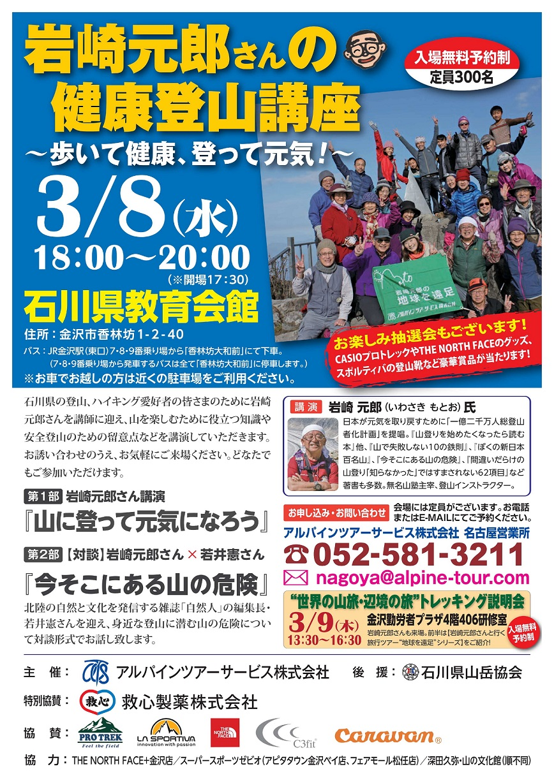 【金沢】岩崎元郎さんの健康登山講座