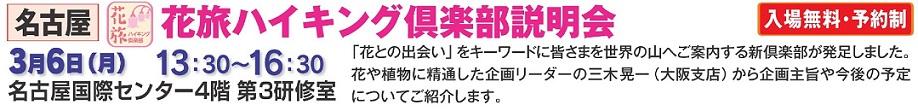 【名古屋】花旅ハイキング倶楽部説明会