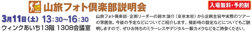 【名古屋】山旅フォト倶楽部説明会