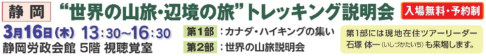 """【静岡】""""世界の山旅・辺境の旅""""トレッキング説明会"""