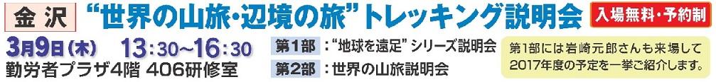 """【金沢】""""世界の山旅・辺境の旅""""トレッキング説明会"""