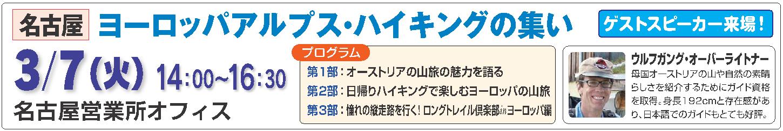 【名古屋】ヨーロッパアルプス・ハイキングの集い