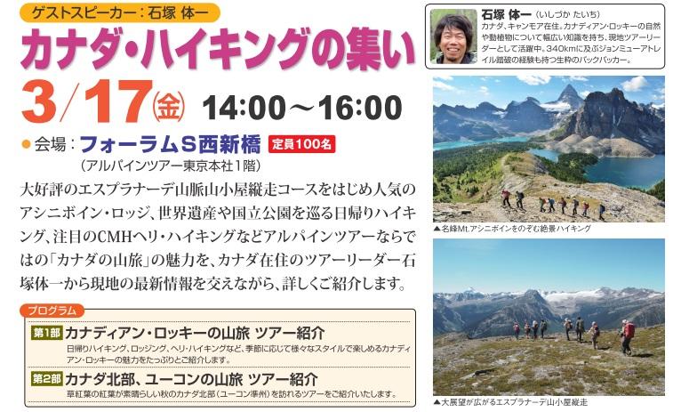 【東京本社】カナダ・ハイキングの集い