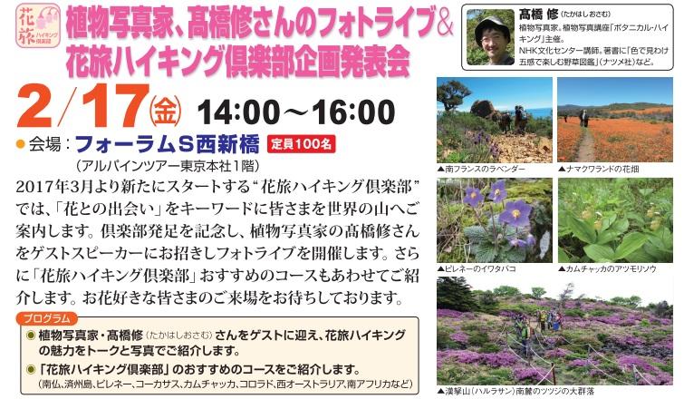 【東京】植物写真家、高橋修さんのフォトライブ&花旅ハイキング倶楽部企画発表会
