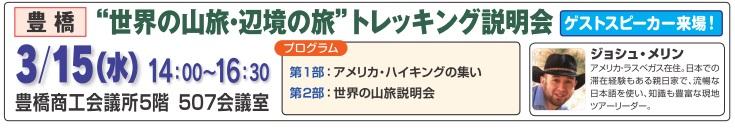 """【豊橋】""""世界の山旅・辺境の旅""""トレッキング説明会"""