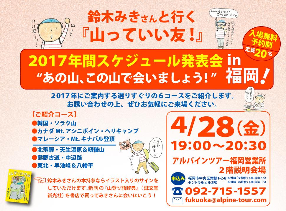 【福岡開催】鈴木みきさんと行く『山っていい友!』年間スケジュール発表会