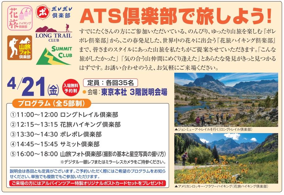 【東京】ATS倶楽部で会いましょう!
