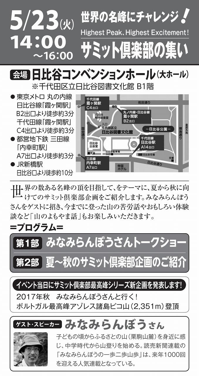 【東京】サミット倶楽部の集い ゲストスピーカー=みなみらんぼうさん