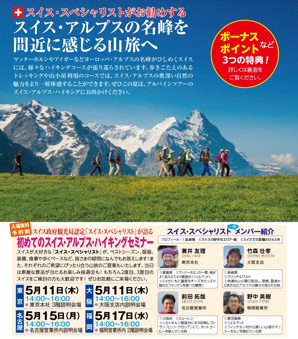【東京】スイス政府観光局認定『スイス・スペシャリスト』が語る 初めてのスイス・アルプス・ハイキング セミナー