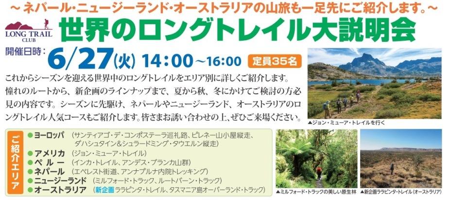 【東京】世界のロングトレイル大説明会
