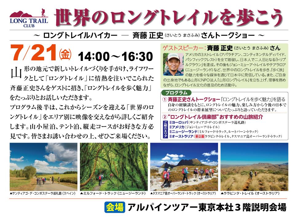 【東京】世界のロングトレイルを歩こう<ゲスト:斉藤正史さん>