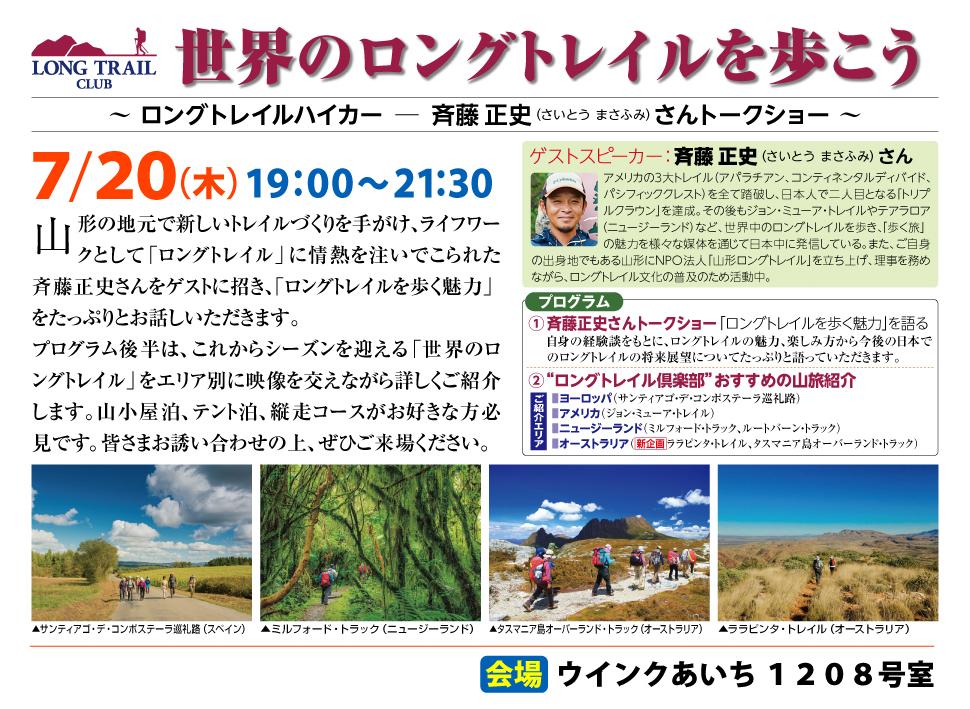 【名古屋】世界のロングトレイルを歩こう<ゲスト:斉藤正史さん>
