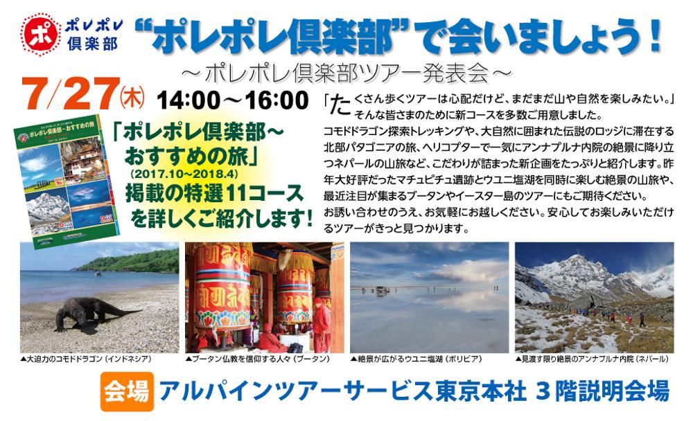 """【東京】""""ポレポレ倶楽部""""で会いましょう!"""