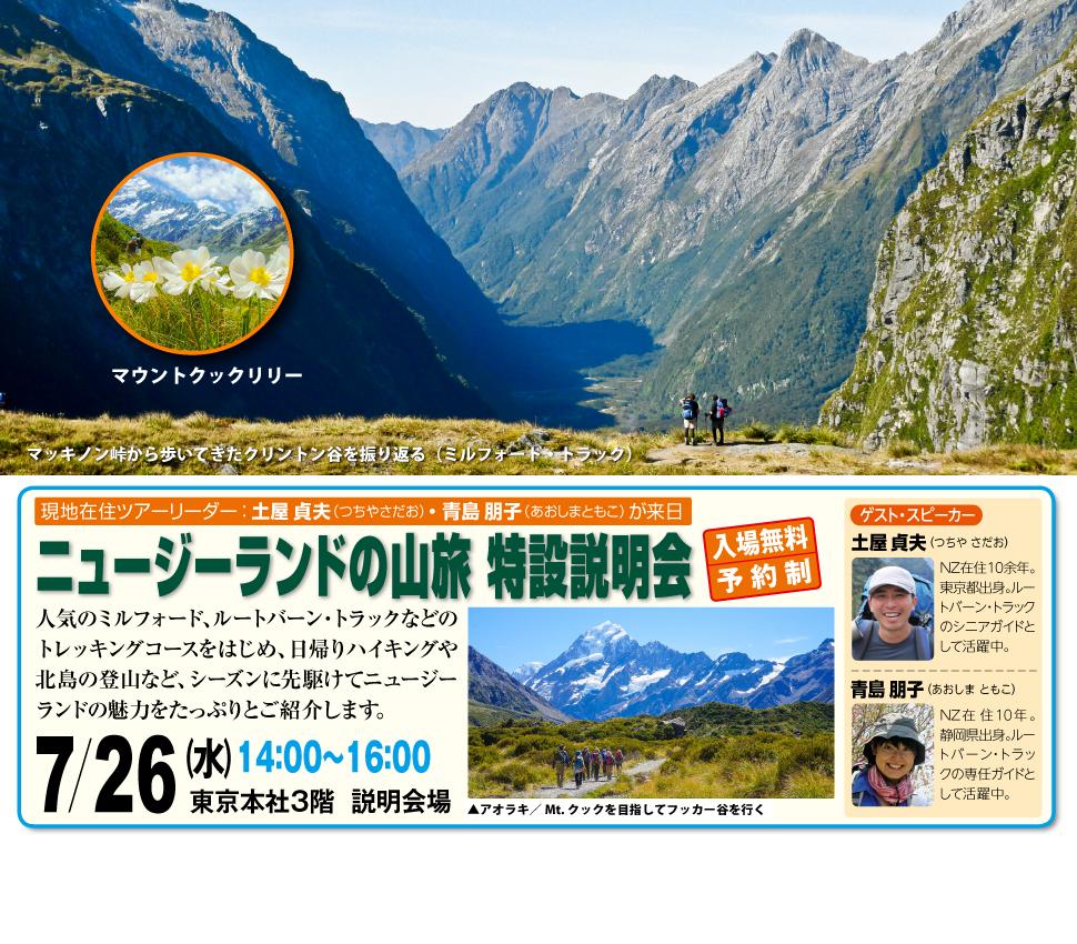 【東京】ニュージーランドの山旅特設説明会<ゲストスピーカーあり>