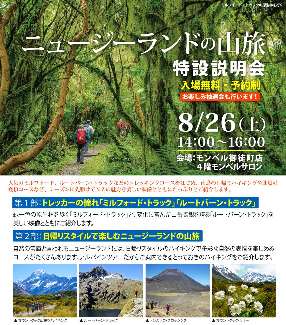 【東京】土曜開催!ニュージーランドの山旅特設説明会