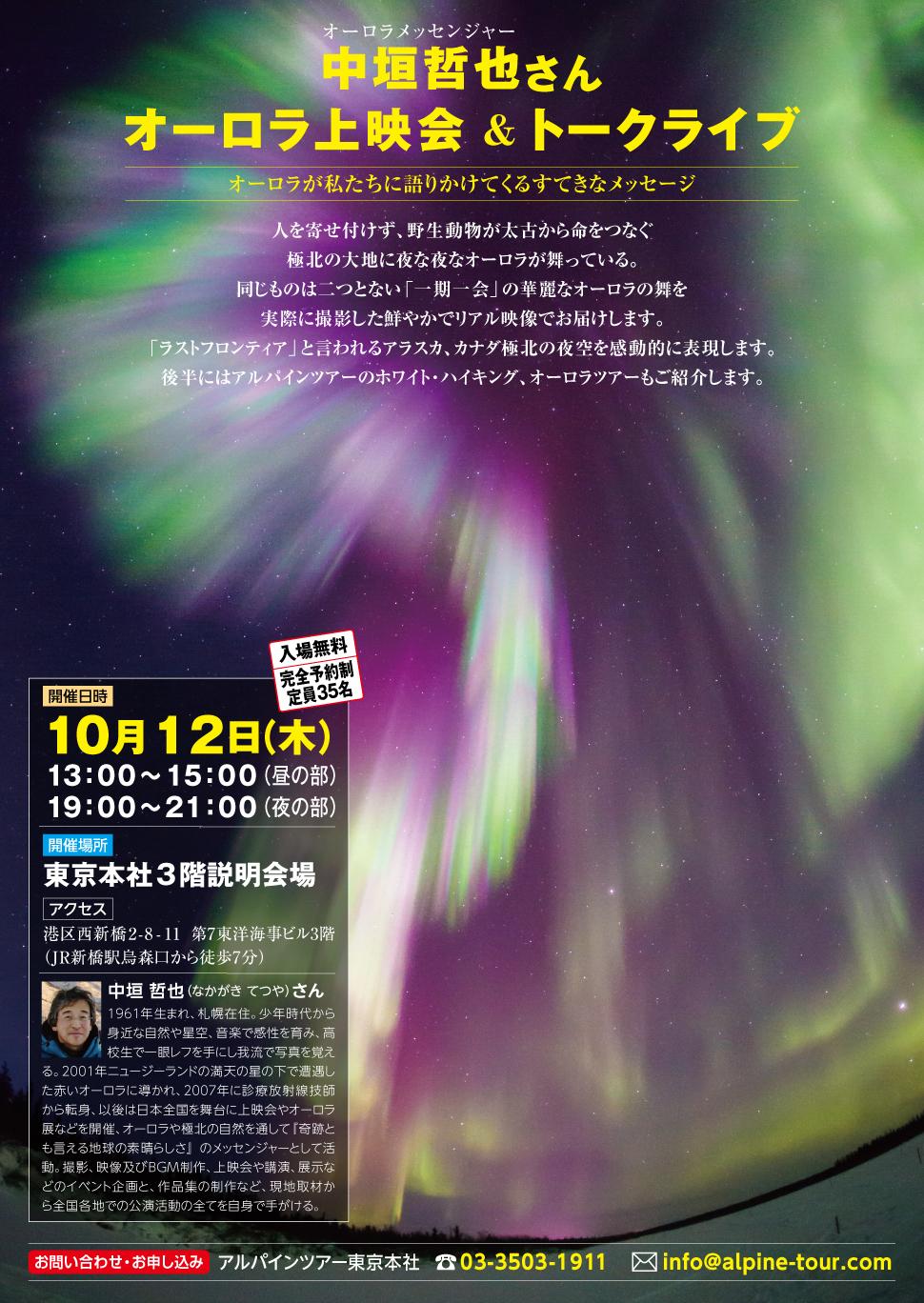 【東京】中垣哲也さんオーロラ上映会&トークライブ