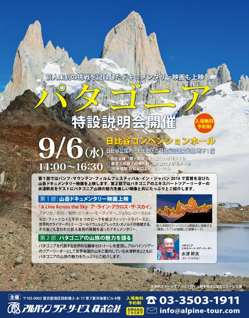 【東京】山岳ドキュメンタリー映画上映・パタゴニア特設説明会
