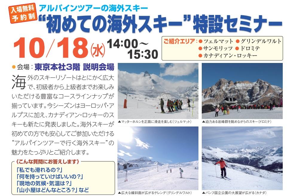 """【東京】""""初めての海外スキー""""特設セミナー"""