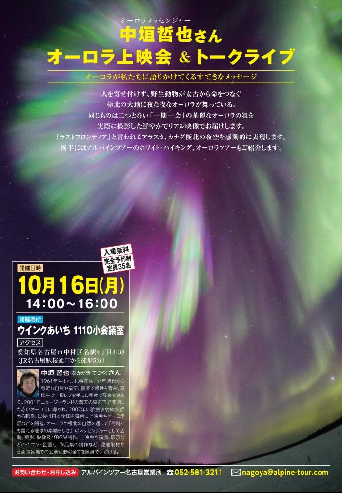 【名古屋】中垣哲也さんオーロラ上映会&トークライブ