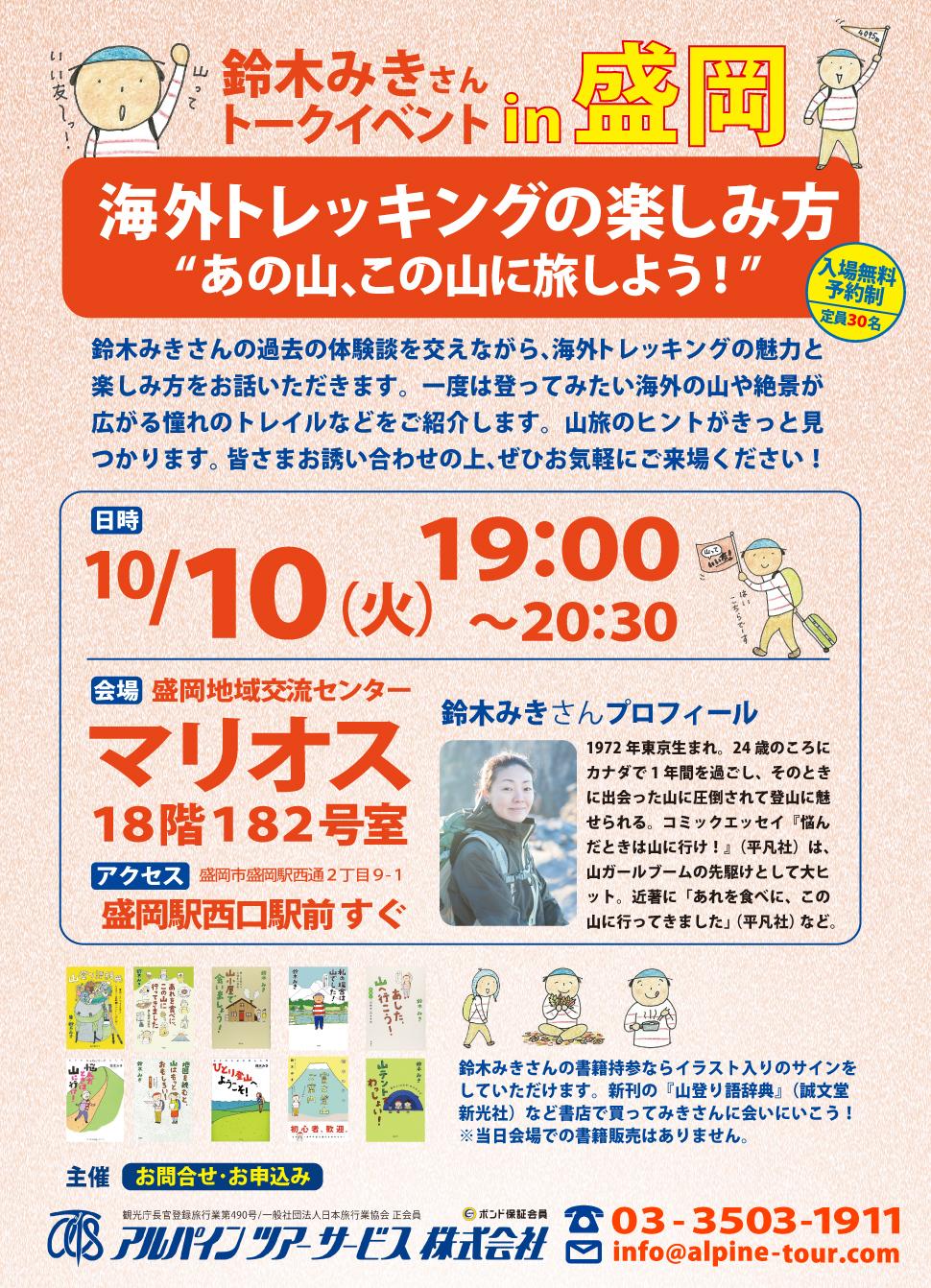 【盛岡】鈴木みきさんトークイベント「海外トレッキングの楽しみ方」