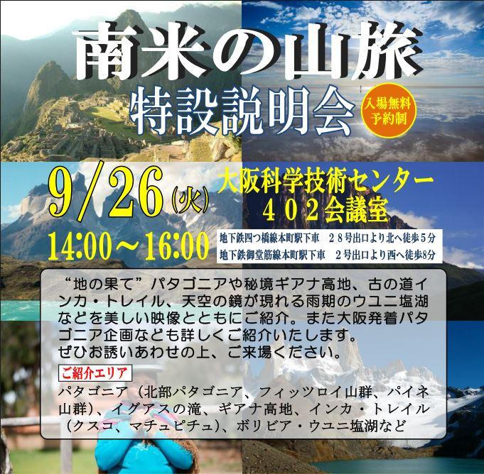 【大阪】南米の山旅 特設説明会