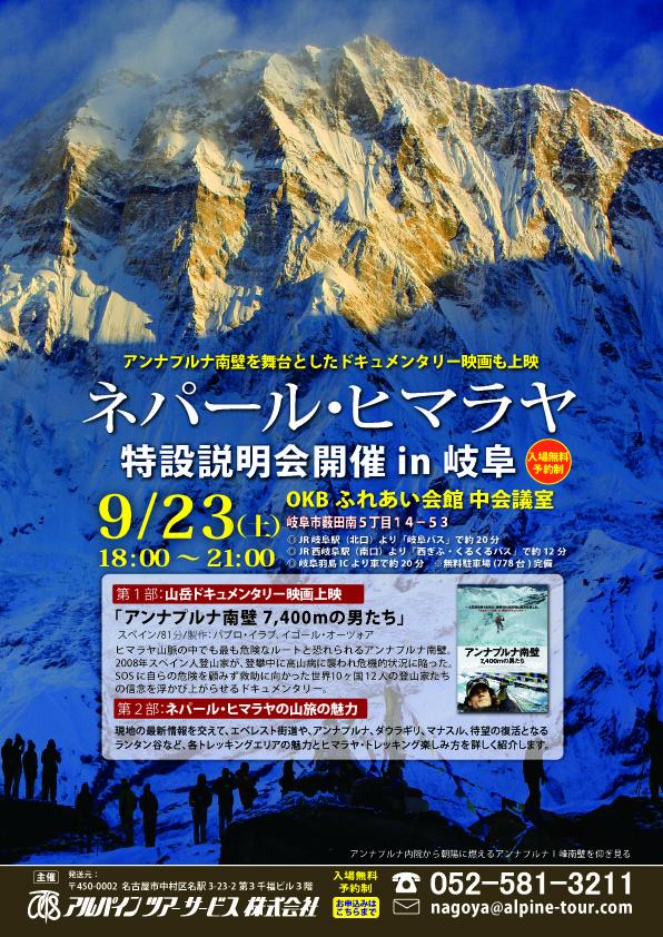 【岐阜】山岳ドキュメンタリー映画上映!ネパール・ヒマラヤ特設説明会