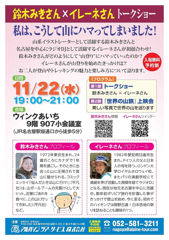 【名古屋】鈴木みきさん × イレーネさん トークショー