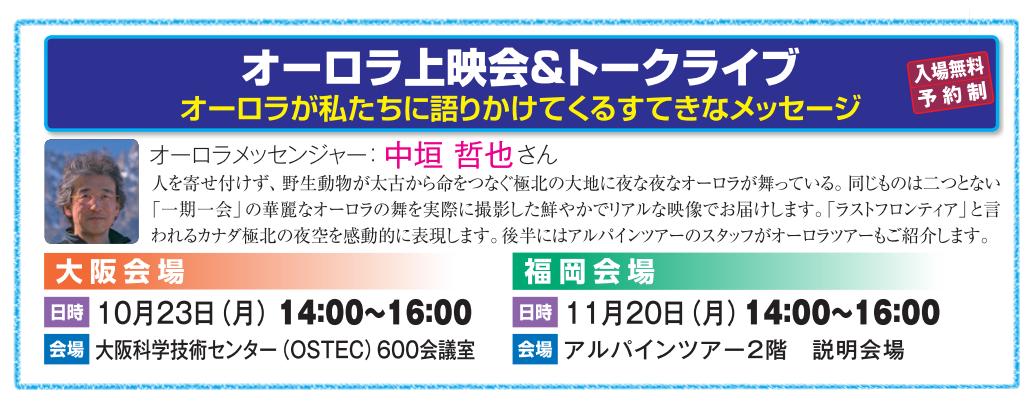 【大阪】中垣哲也さんオーロラ上映会&トークライブ
