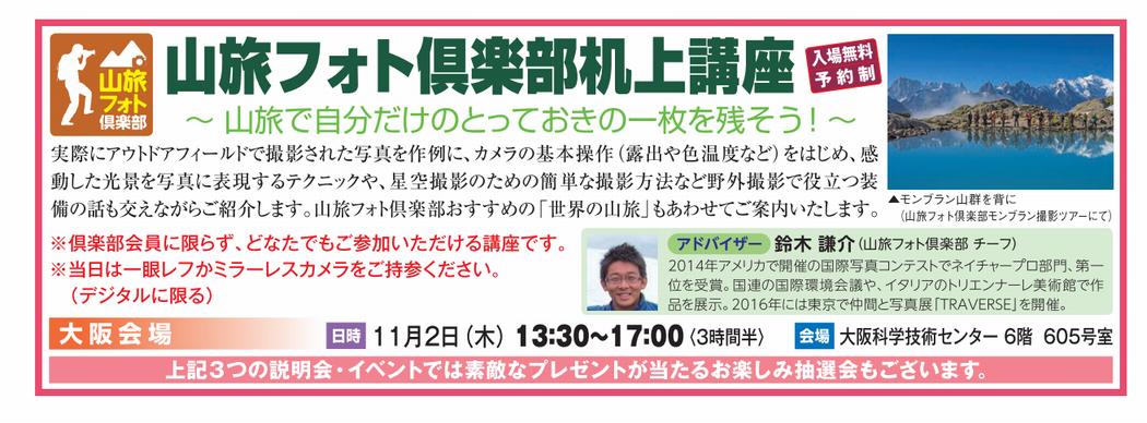 【大阪】山旅フォト倶楽部机上講座