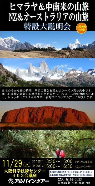 【大阪】「ヒマラヤ&中南米」、「ニュージーランド&オーストラリア」特設大説明会