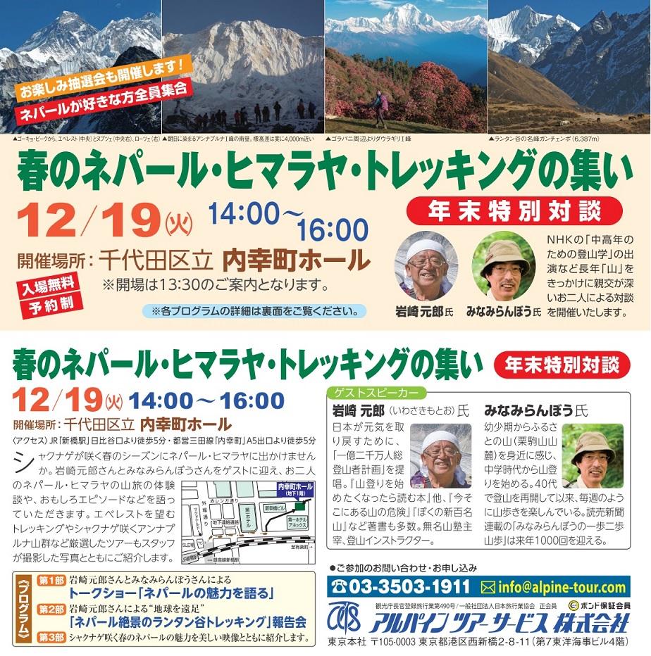 【東京】岩崎元郎さん、みなみらんぼうさんゲスト「春のネパール・ヒマラヤトレッキングの集い」