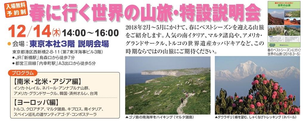 【東京】春に行く世界の山旅・特設説明会