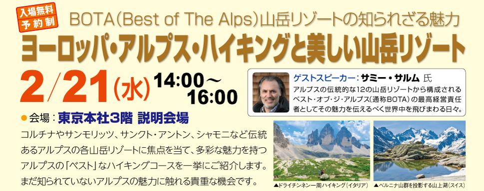 【東京】ヨーロッパ・アルプス・ハイキングと美しい山岳リゾート