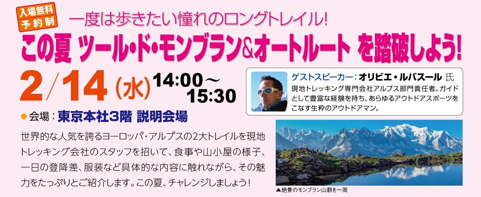 【東京】この夏 ツール・ド・モンブラン&オートルートを踏破しよう!