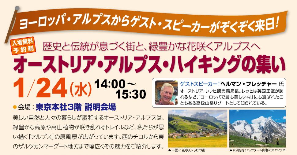 【東京】オーストリア・アルプス・ハイキングの集い