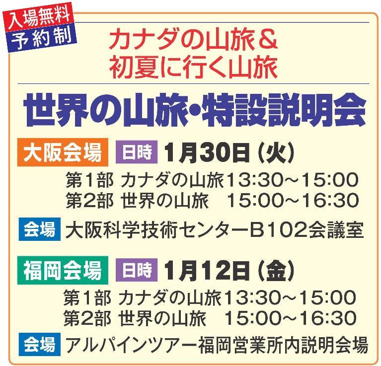 【大阪】 カナダの山旅&初夏に行く 世界の山旅・特設説明会