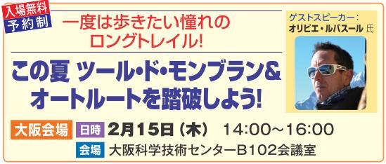 【大阪】一度は歩きたい憧れの ロングトレイル!この夏 ツール・ド・モンブラン& オートルートを踏破しよう!