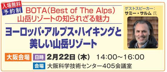 【大阪】BOTA(Best of The Alps) 山岳リゾートの知られざる魅力 ヨーロッパ・アルプス・ハイキングと 美しい山岳リゾート