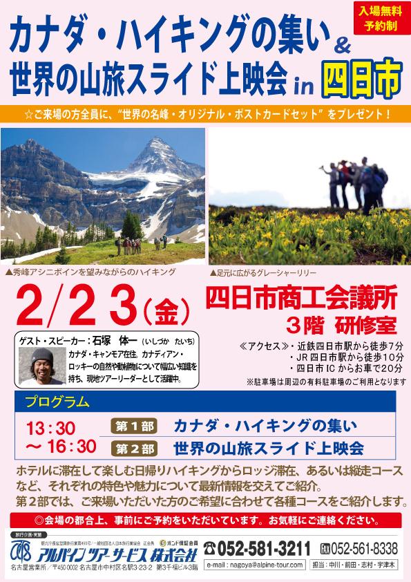 【四日市】ゲストスピーカー来日!カナダ・ハイキングの集い&『世界の山旅』スライド上映会