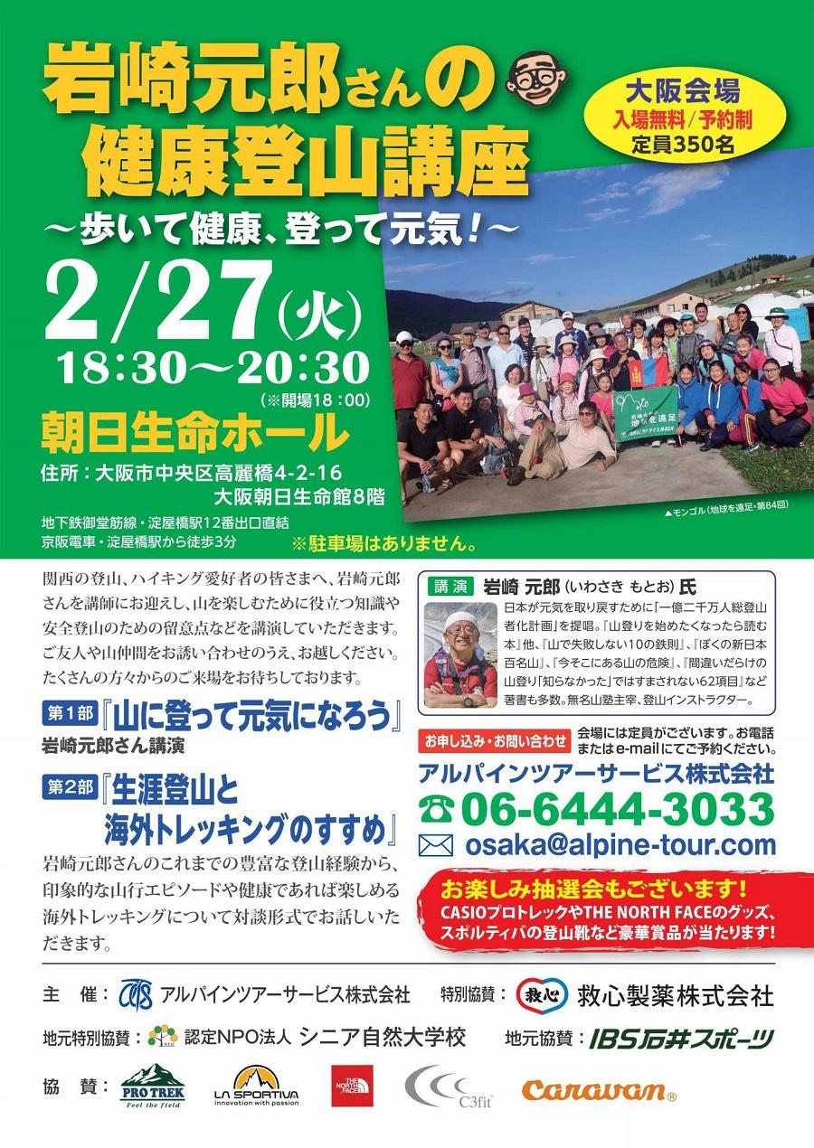 【大阪】岩崎元郎さんの健康登山講座~歩いて健康、登って元気 !~