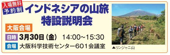 【大阪】インドネシアの山旅 特設説明会