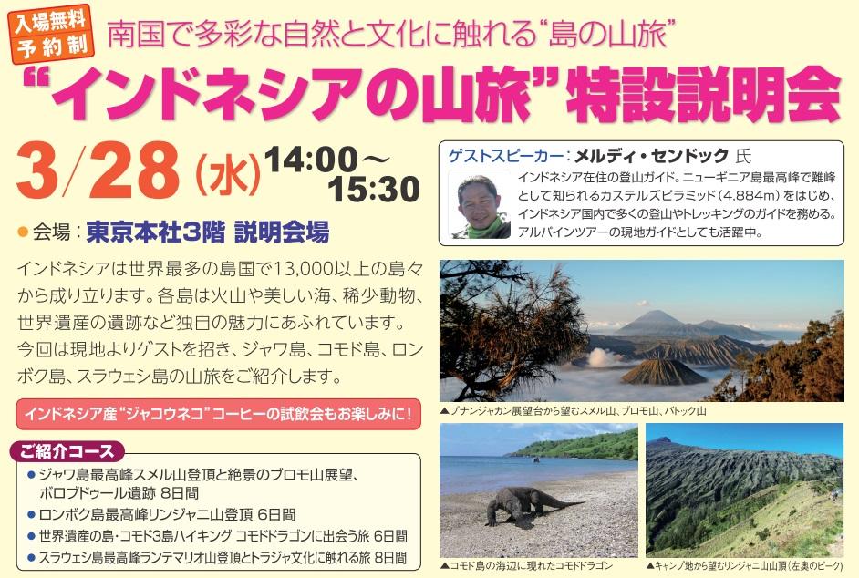 """【東京】""""インドネシアの山旅""""特設説明会"""