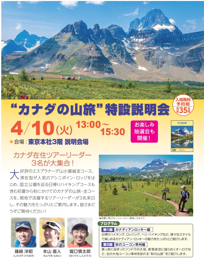 """【東京】""""カナダの山旅""""特設説明会"""