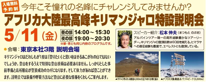 【東京/昼&夜】アフリカ大陸最高峰キリマンジャロ特設説明会