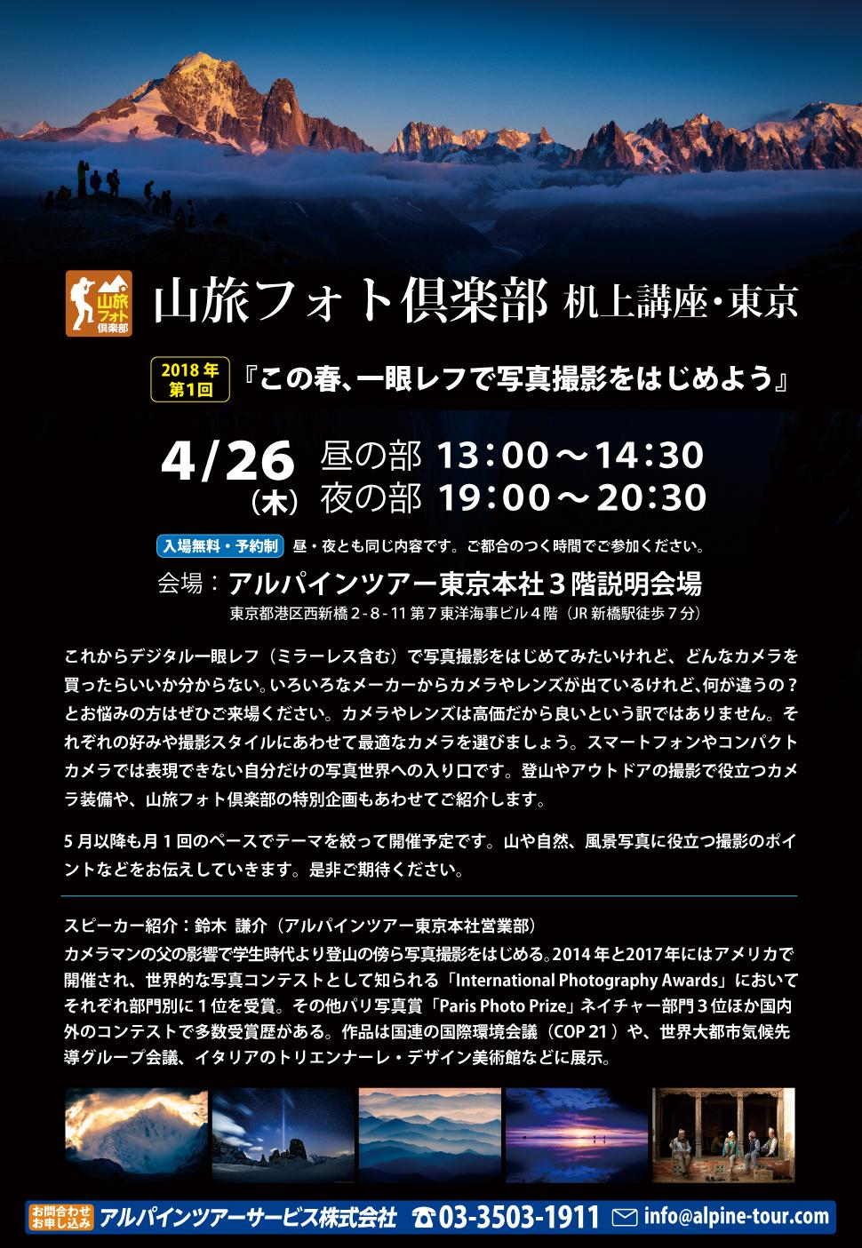 【東京】この春、一眼レフで写真撮影をはじめよう【昼&夜】