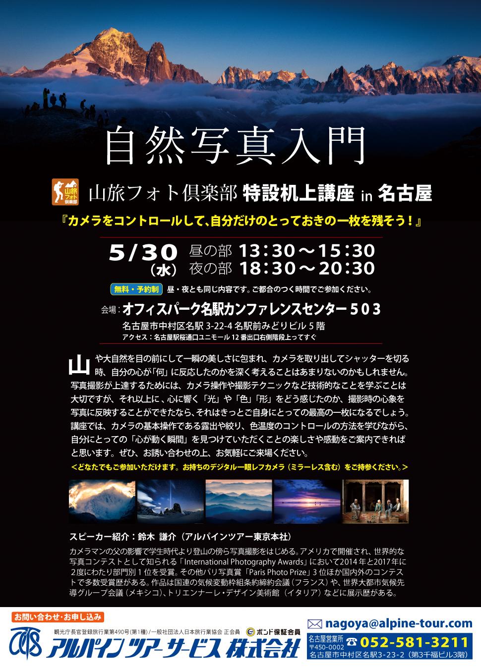 【名古屋】カメラをコントロールして、自分だけのとっておきの一枚を残そう!【昼&夜】